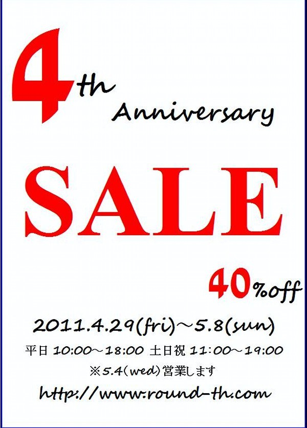 info ... 4th anv SALE !!!_d0103566_1301858.jpg