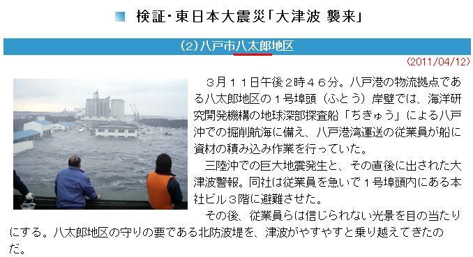 3.11同時多発地震 50 [思いで全て流された、自分ならば]_d0061678_15394210.jpg