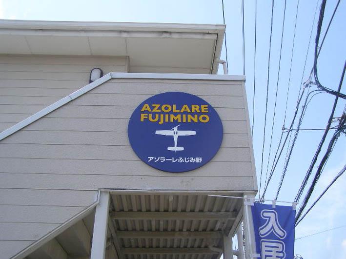 アゾラーレふじみ野様_b0105987_14423888.jpg