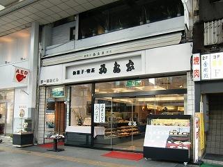 福島家(江戸からの和菓子)_c0187004_1658884.jpg