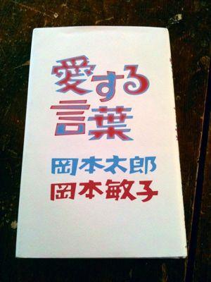 岡本太郎_c0188311_18171012.jpg