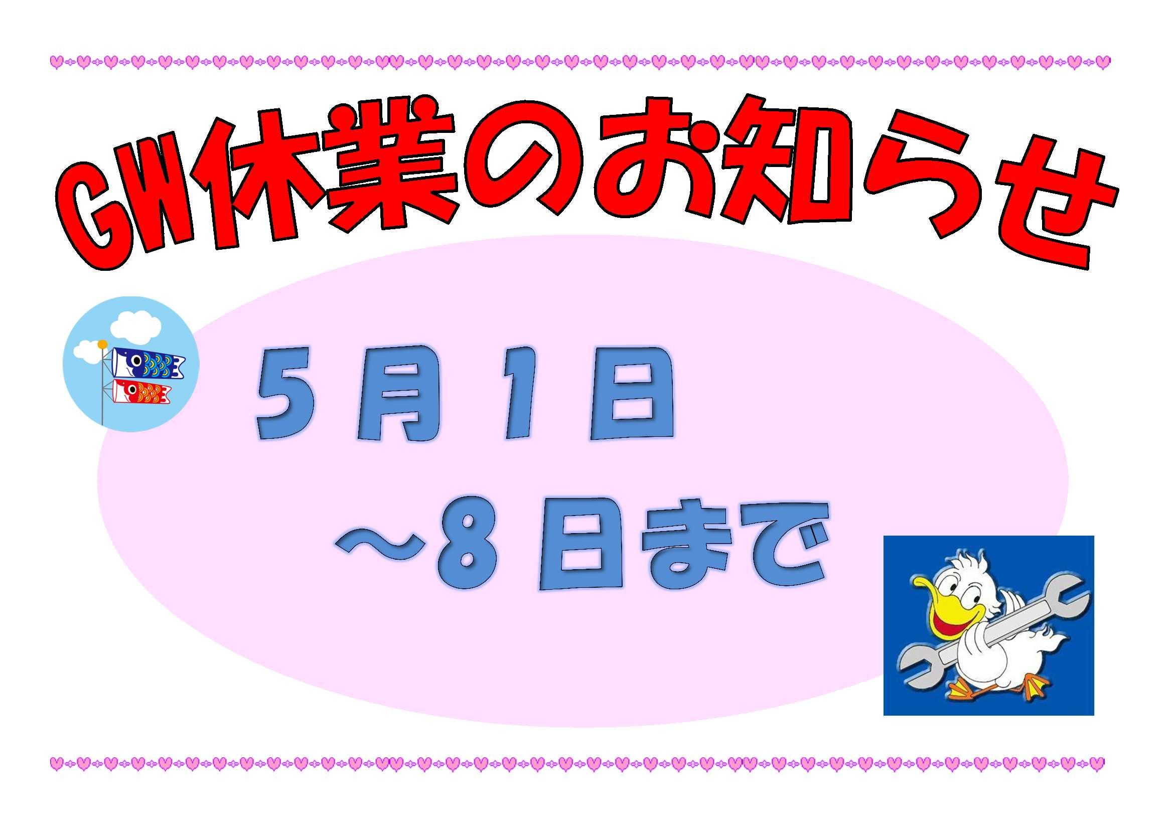 GWお休みのお知らせm(._.)m_c0213517_1252999.jpg