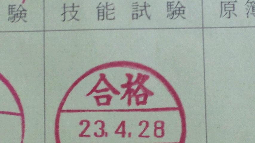普通二種免許技能試験合格_d0150722_1335248.jpg