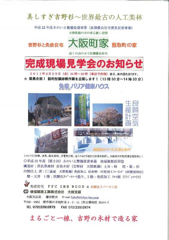 大阪町家 熊取町の家 完成見学会 新協建設工業_c0124828_1194935.jpg