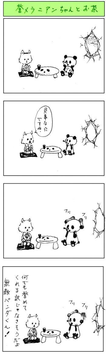 無敵パンダくんと誉メラニアンちゃん_c0170930_23265957.jpg