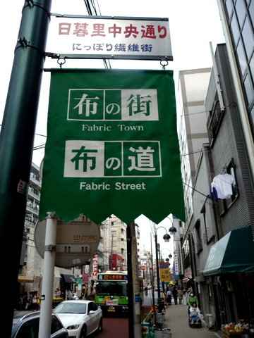 Fabric Town Nippori  _c0201334_17385695.jpg