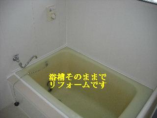浴室リフォーム4日目 完成_f0031037_2132356.jpg