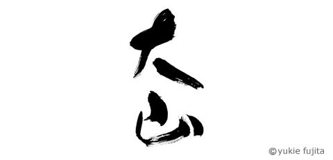 WEBデザイン用文字 : 「大山」_c0141944_005867.jpg