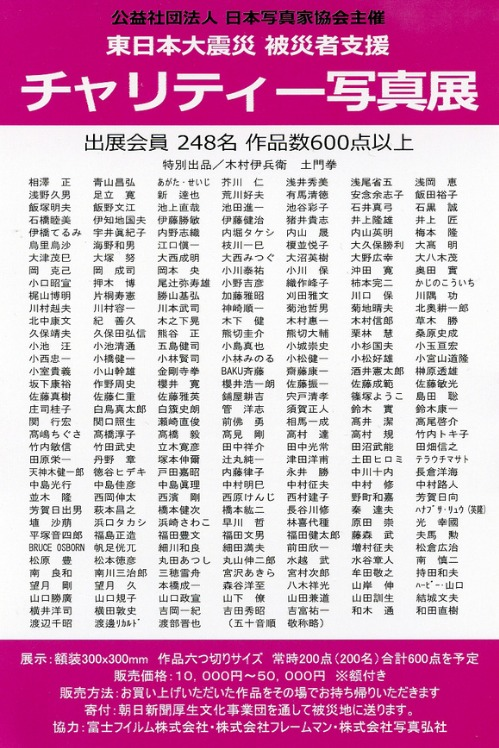 東日本大震災 被災者支援チャリティー写真展はじまります。_a0086851_212813.jpg