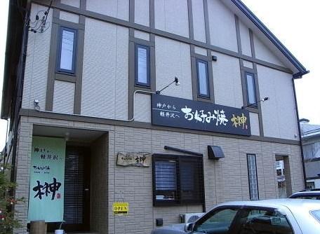 お好み焼き 榊  ※閉店_f0236260_1955881.jpg