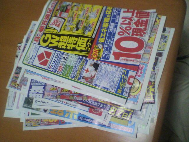 本日の夕刊チラシ_b0106766_23343442.jpg