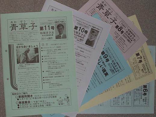 青草子11号_c0052876_1474992.jpg