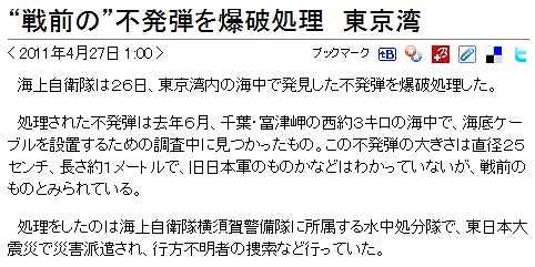 3.11同時多発地震 52 [11の恐怖]_d0061678_11232340.jpg