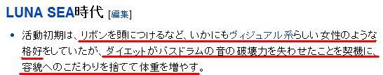 ルナシー真矢のウィキペディアに噴いた_d0061678_1546255.jpg