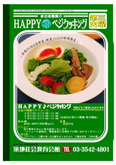 築地 料理教室〜Happy  ベジクッキング〜_f0174982_2117284.jpg