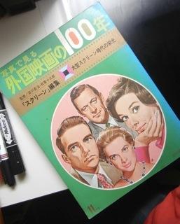 たぶん高校時代に購入した本ですわ.表紙はオードリー・ヘプバーン..._b0194185_2325341.jpg
