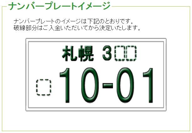 連休前・ラストスパート!!(伏古店)_c0161601_16261156.jpg