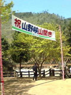 ひろしま女性大学同窓生と山野に遊ぶ_e0094315_23374480.jpg