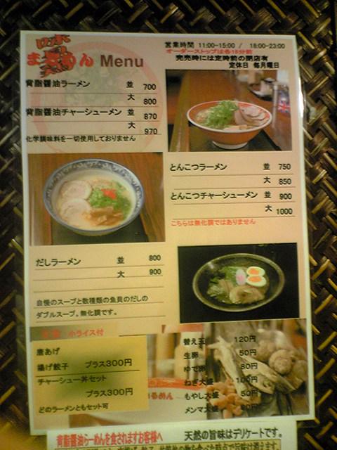 だしラーメン@まる麺_a0117520_2115992.jpg