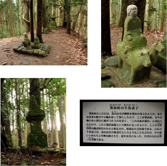 熊野古道編(13):牛馬童子(10.3)_c0051620_751074.jpg