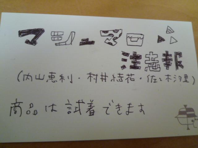 1516) ②「第2回 (有)ナカジテクス (道都大中島ゼミ展)」 さいとう 4月26日(火)~5月1日(日)_f0126829_8432864.jpg