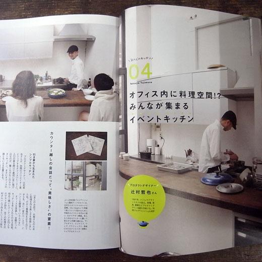 事務所のキッチンがムック「心地いいキッチン」に載りました。_a0118345_1525133.jpg