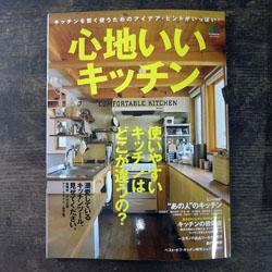 事務所のキッチンがムック「心地いいキッチン」に載りました。_a0118345_15252696.jpg