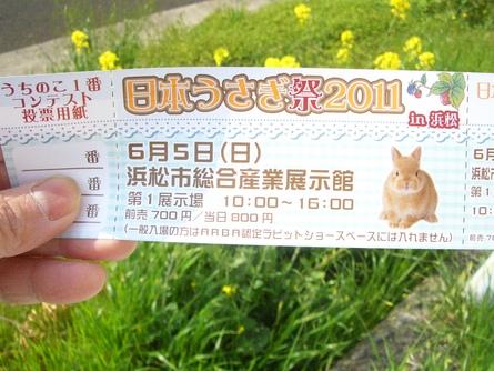 日本うさぎ祭2011チケット入荷_b0073753_16541710.jpg