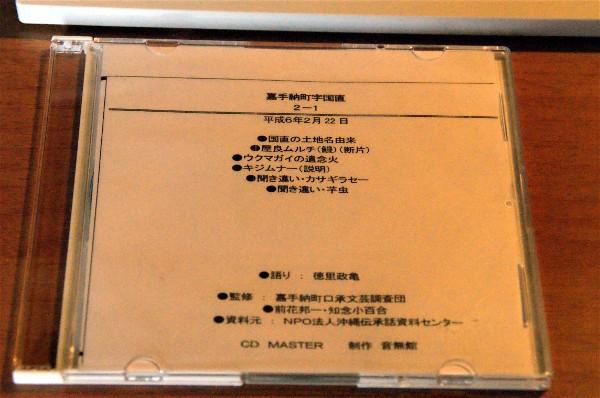 民話のCD制作中_e0166355_9165688.jpg