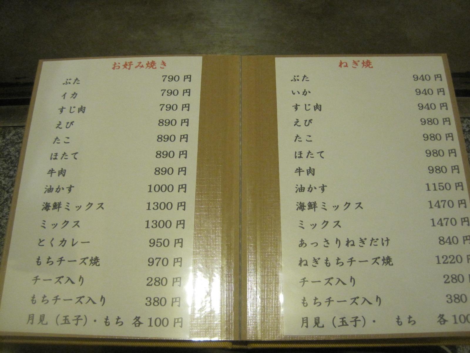 お好み焼き 榊  ※閉店_f0236260_1112825.jpg