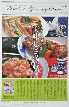 和洋中の料理長さん達本番は強いです...いざ撮影となると...._b0194185_22563599.jpg