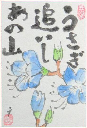 絵 手 紙 ( 山つつじ ) 681_b0104092_18135340.jpg
