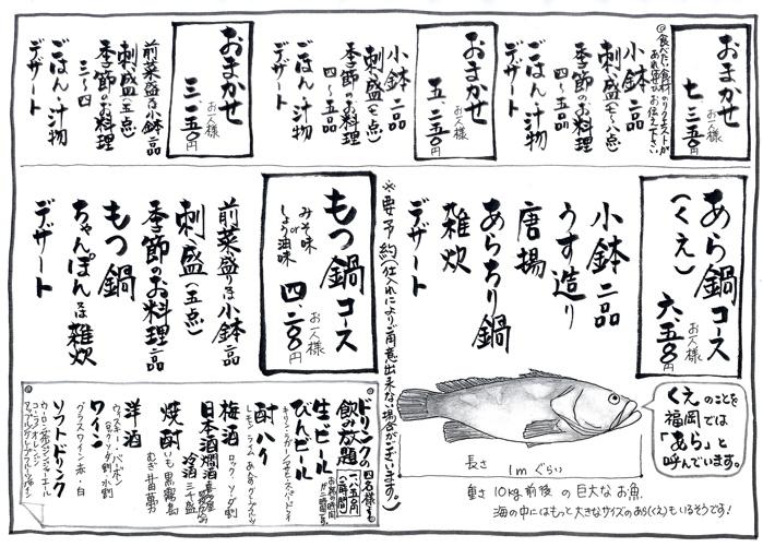 長崎のあら(くえ)と博多もつ鍋_f0232994_321493.jpg