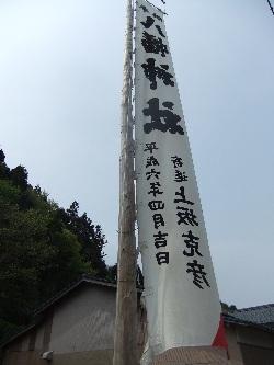朽飯八幡神社で三十三年に一度の大祭が行われています。_e0061225_1730582.jpg