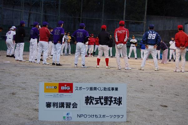 軟式野球審判講習会が開催されました。_d0010630_1054666.jpg