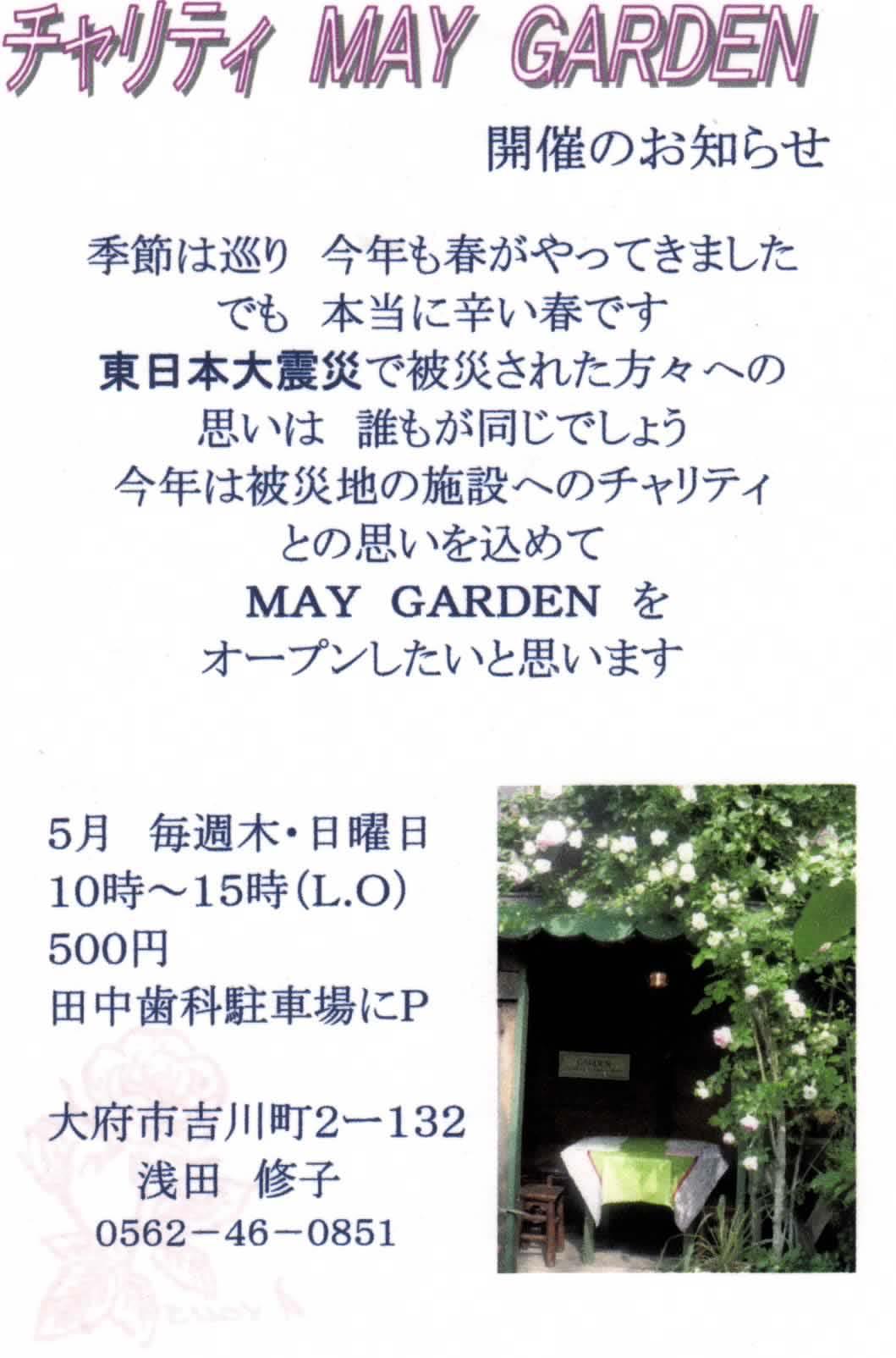 「チャリティ MAY  GARDEN 」にお出かけください!_f0139333_082444.jpg