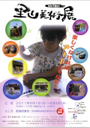 第9回 里山美術展 明日から〜!!_f0159642_21342177.jpg