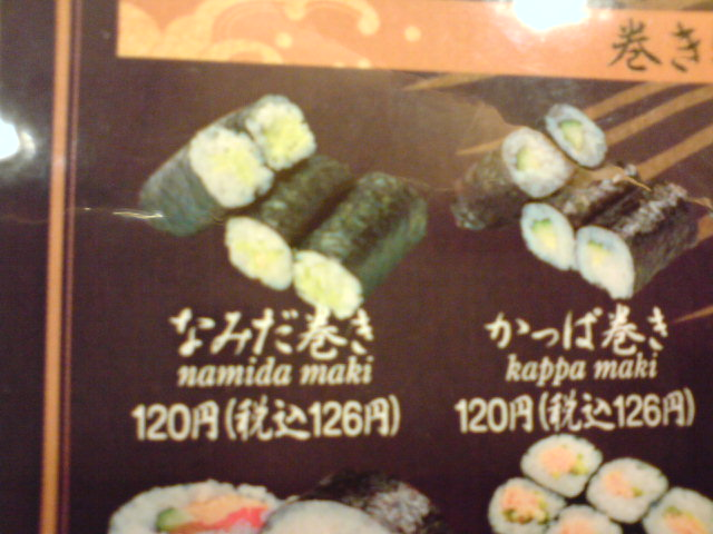 もりもり寿司(金沢市)にて_c0104445_2116494.jpg