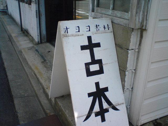 カレーのチャンピオン(金沢市)など…_c0104445_21345025.jpg