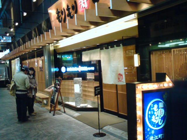 もりもり寿司(金沢市)にて_c0104445_2181881.jpg