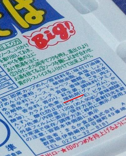 天下の添加物 6 【増粘剤忌避食品発見!】_d0061678_13151696.jpg