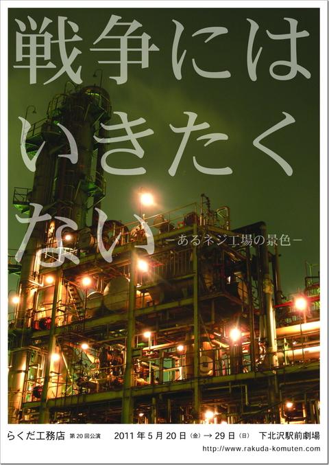 -ネジ工場の景色-_e0061778_22581715.jpg
