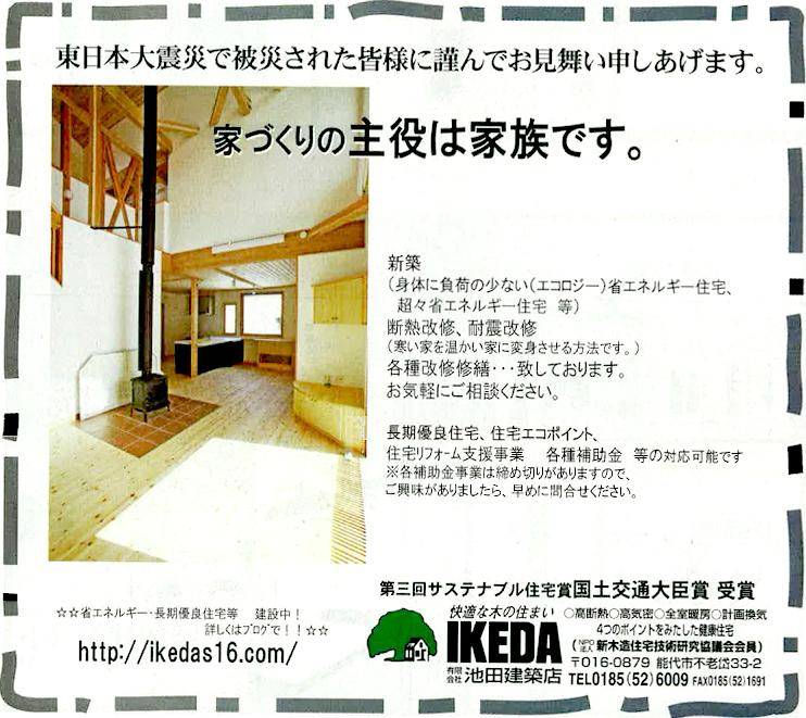「春の住宅特集」 掲載_f0150893_18474654.jpg