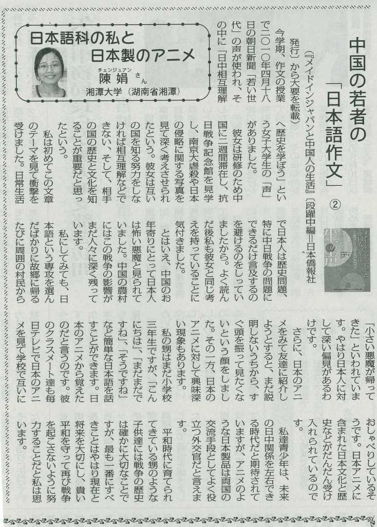 《日中友好新闻》刊登了湘潭大学陈娟同学的获奖作文_d0027795_1117276.jpg