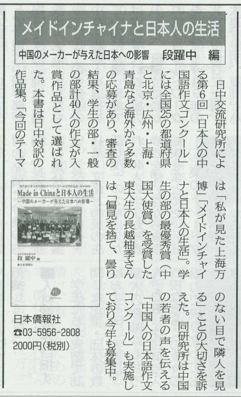 《日本与中国》报刊登了第六届日本人汉语作文大赛获奖作品集《中国制造与日本人的生活》书评_d0027795_1144561.jpg