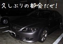 e0079796_015547.jpg
