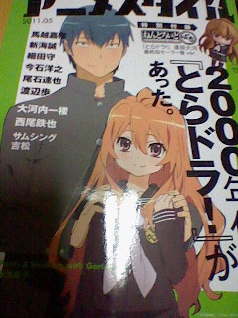 月刊アニメスタイル