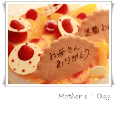 母の日のおススメ お花屋さん&ケーキ屋さん_c0141025_23294892.jpg