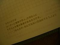 b0031055_0164142.jpg