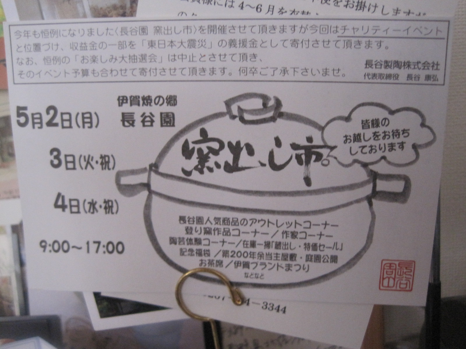 パーク&ライド in 軽井沢_f0236260_22103529.jpg